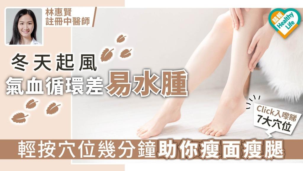 冬天起風氣血循環差易水腫 輕按穴位幾分鐘助你瘦面瘦腿