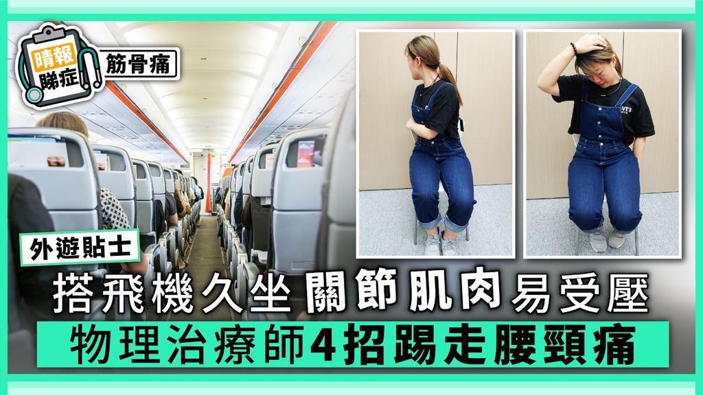 【晴報睇症】搭飛機久坐關節肌肉易受壓 物理治療師4招踢走腰頸痛