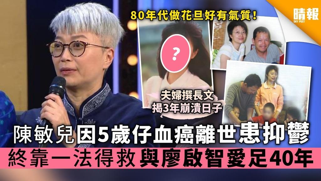 陳敏兒因5歲仔血癌離世患抑鬱 終靠一法得救 與廖啟智愛足40年