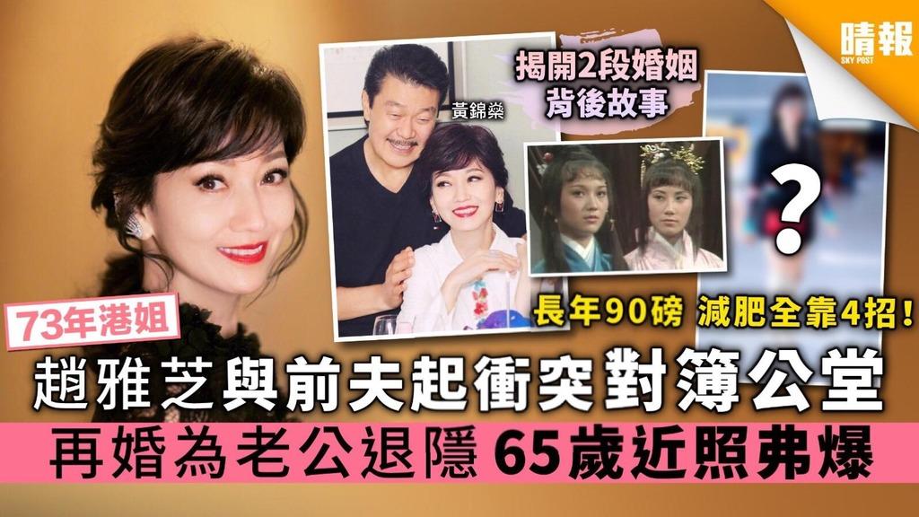香港小姐趙雅芝與前夫起衝突對簿公堂 再婚為老公退隱 65歲近照弗爆