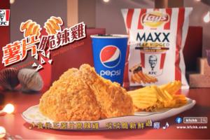 【KFC】KFC兩款新品!Lay's薯片脆雞/上校手工啤酒登場
