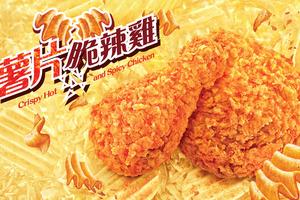 【KFC coupon】KFC推出全新17張現金折扣優惠券 同步加推新品上校手工啤/薯片脆辣雞