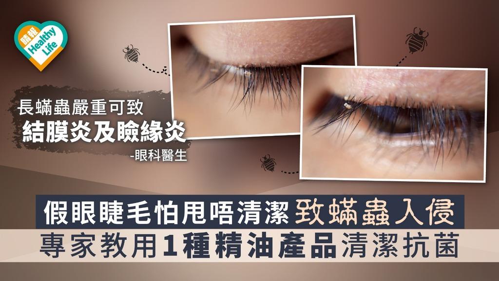 假眼睫毛怕甩唔清潔致蟎蟲入侵 專家教用1種精油產品清潔抗菌