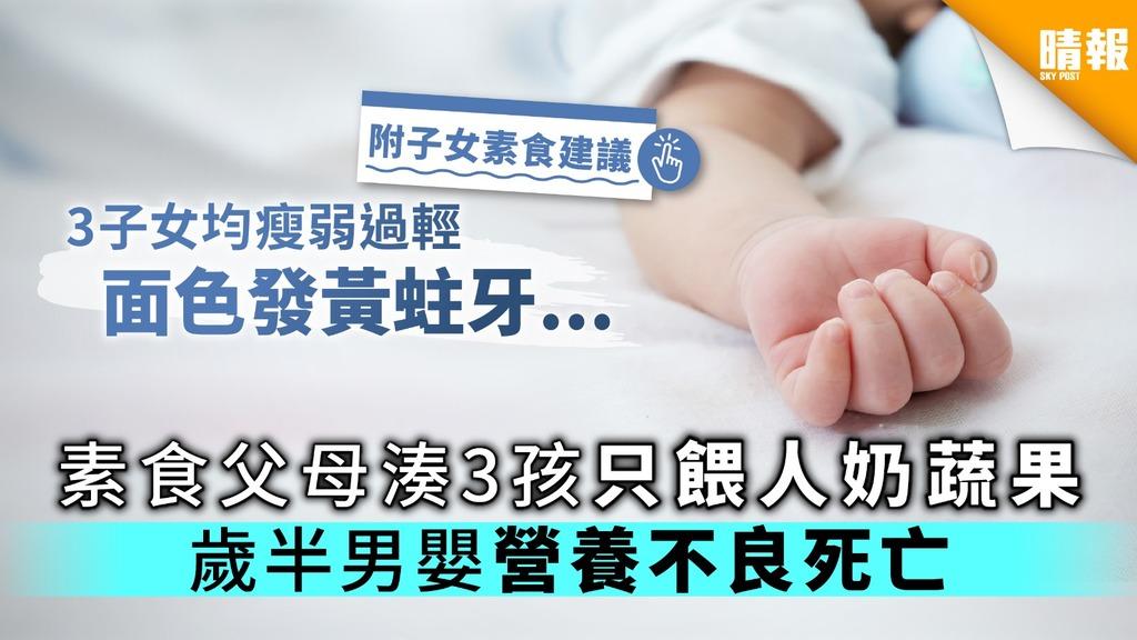素食父母湊3孩只餵人奶疏果 歲半男嬰營養不良死亡【附子女素食建議】