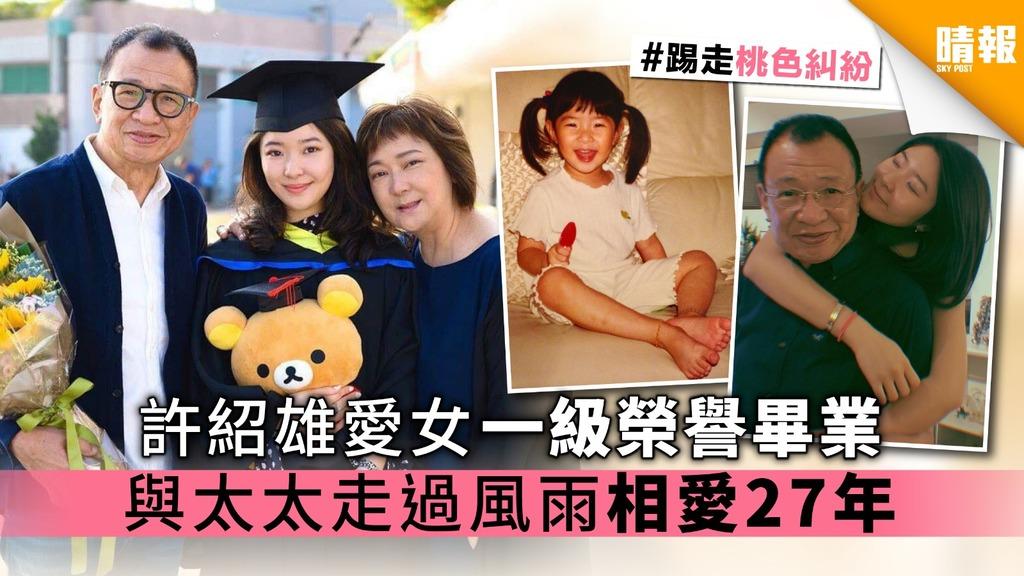 許紹雄愛女一級榮譽畢業 與太太走過風雨相愛27年