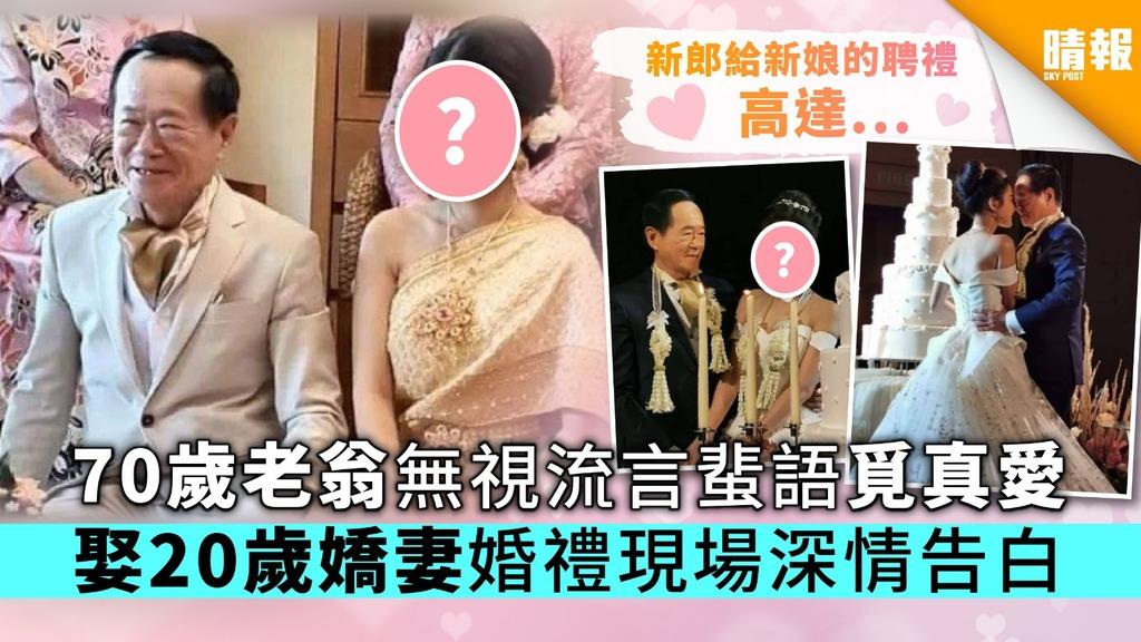 70歲老翁無視流言蜚語覓真愛 娶20歲嬌妻婚禮現場深情告白