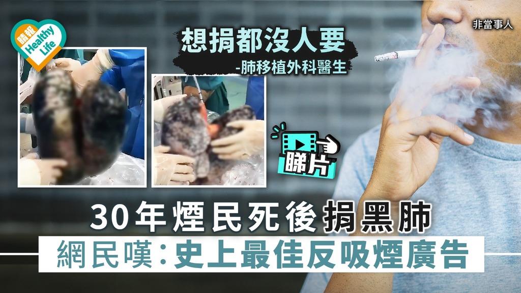 30年煙民死後捐黑肺 網民嘆:史上最佳反吸煙廣告【內附影片】