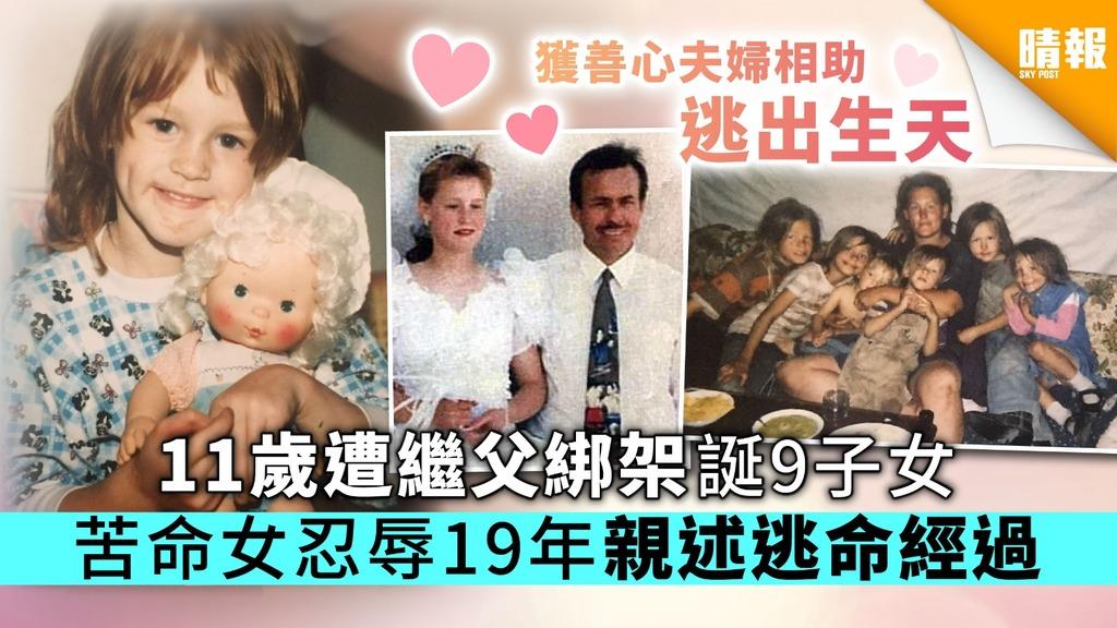 11歲遭繼父綁架性侵誕9子女 苦命女忍辱19年親述逃命經過