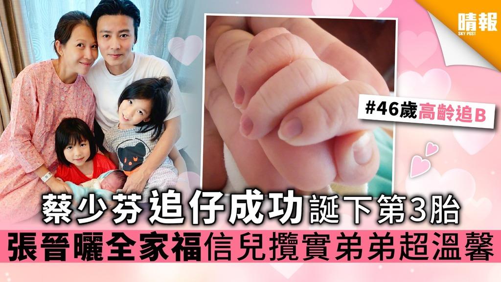 蔡少芬追仔成功誕下第3胎 張晉曬全家福信兒攬實弟弟超溫馨