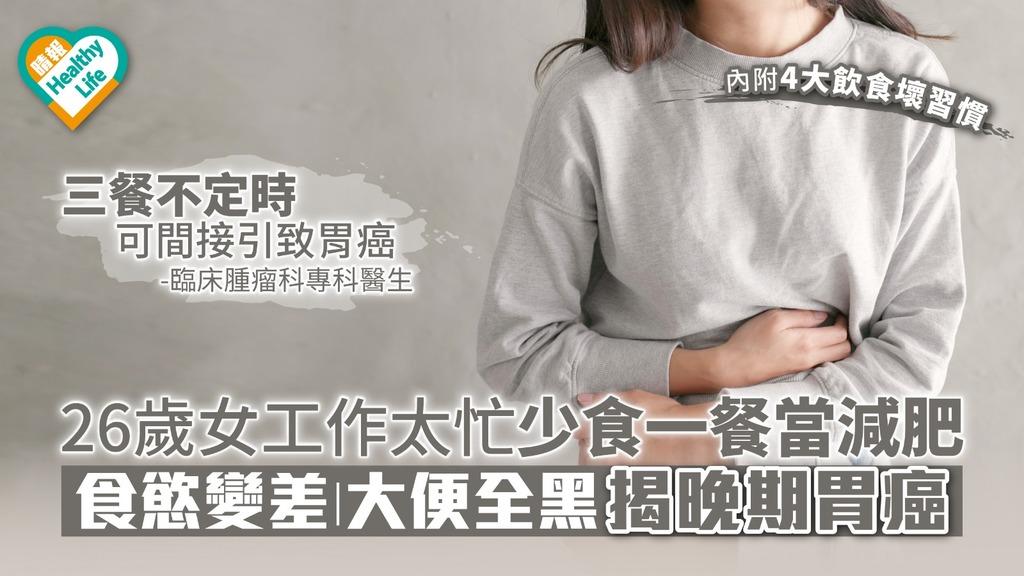 26歲女工作太忙少食一餐當減肥 食慾變差大便全黑揭晚期胃癌