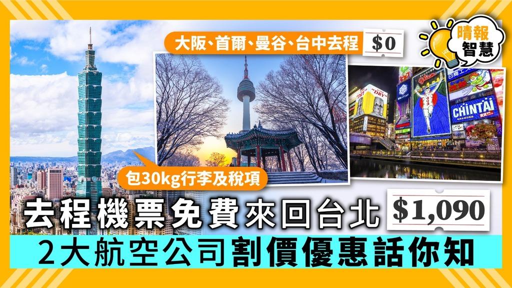 【平機票】去程機票免費 來回台北$1,090 2大航空公司割價優惠話你知