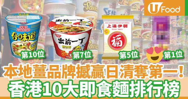 【即食麵】香港10大即食麵排行榜  日清出前一丁成大贏家/本地品牌黑馬奪首位!
