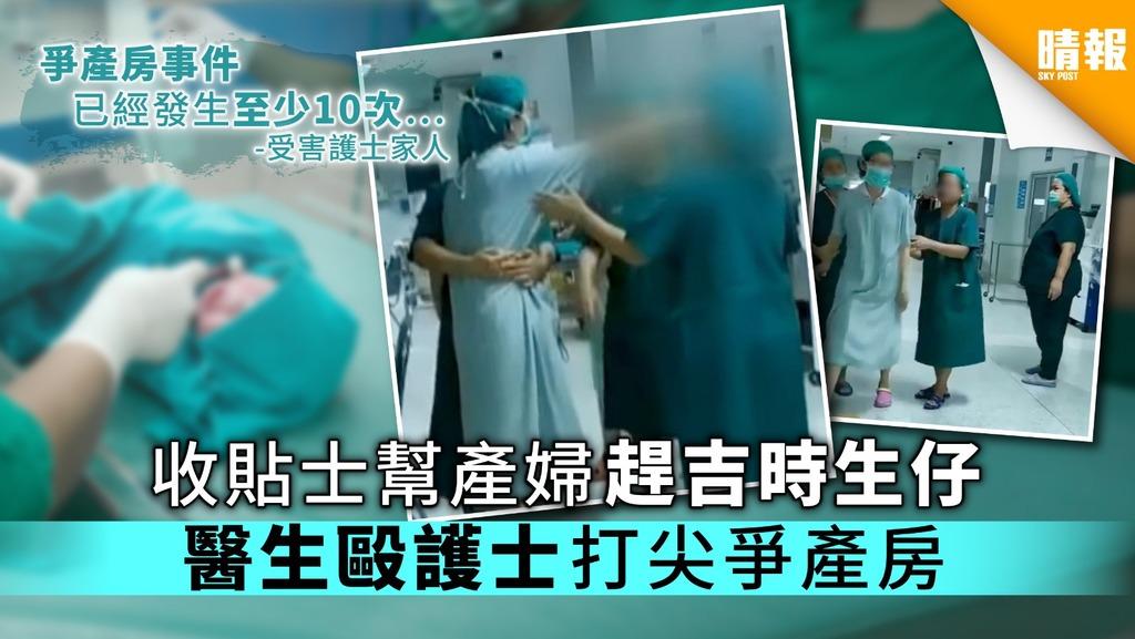 收貼士幫產婦趕吉時生仔 醫生毆護士打尖爭產房