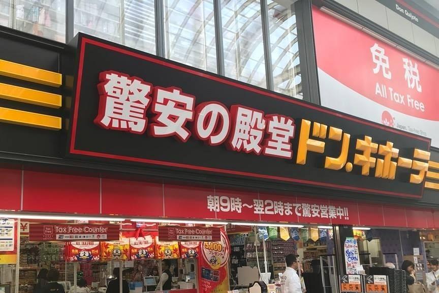 【Don Don Donki】驚安的殿堂第2分店落實開業時間 最大分店聖誕前進駐荃灣