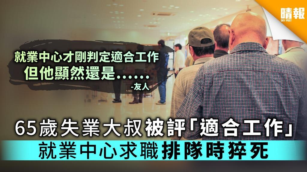 65歲失業大叔被評「適合工作」 就業中心求職排隊時猝死【附香港長者福利申請年齡】