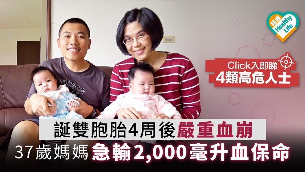 誕雙胞胎4周後嚴重血崩 37歲媽媽急輸2,000毫升血保命