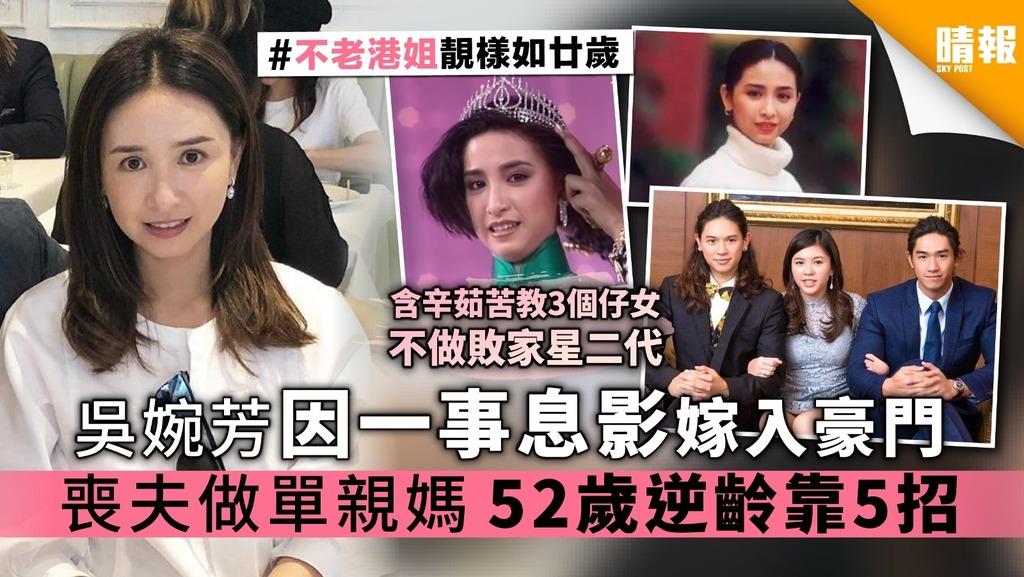 香港小姐吳婉芳因一事息影嫁入豪門 喪夫做單親媽 52歲逆齡靠5招