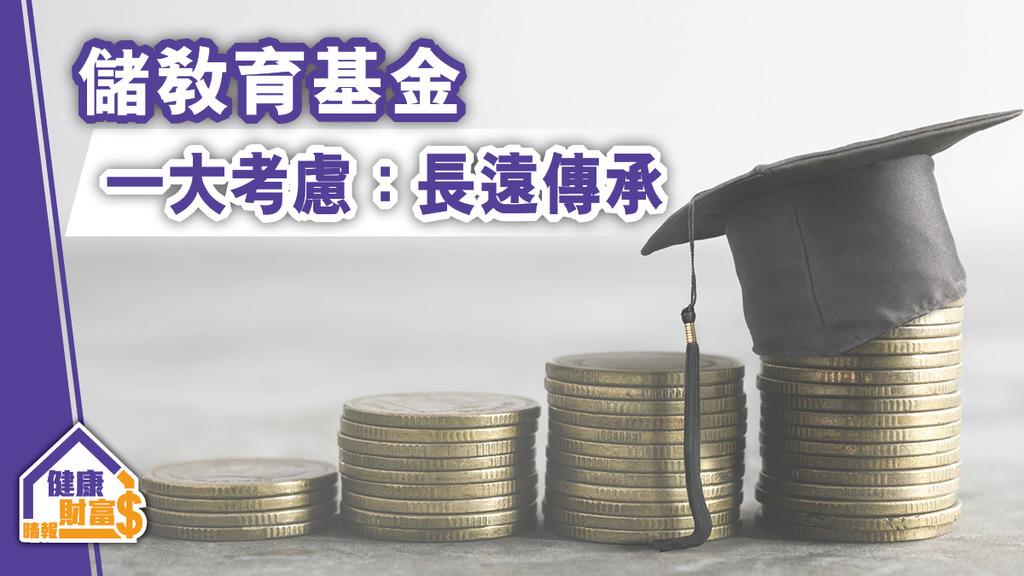 儲教育基金一大考慮:長遠傳承