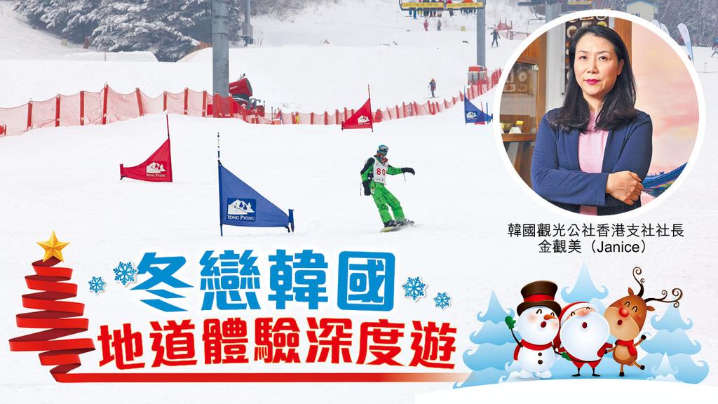 「冬戀韓國 地道體驗深度遊」