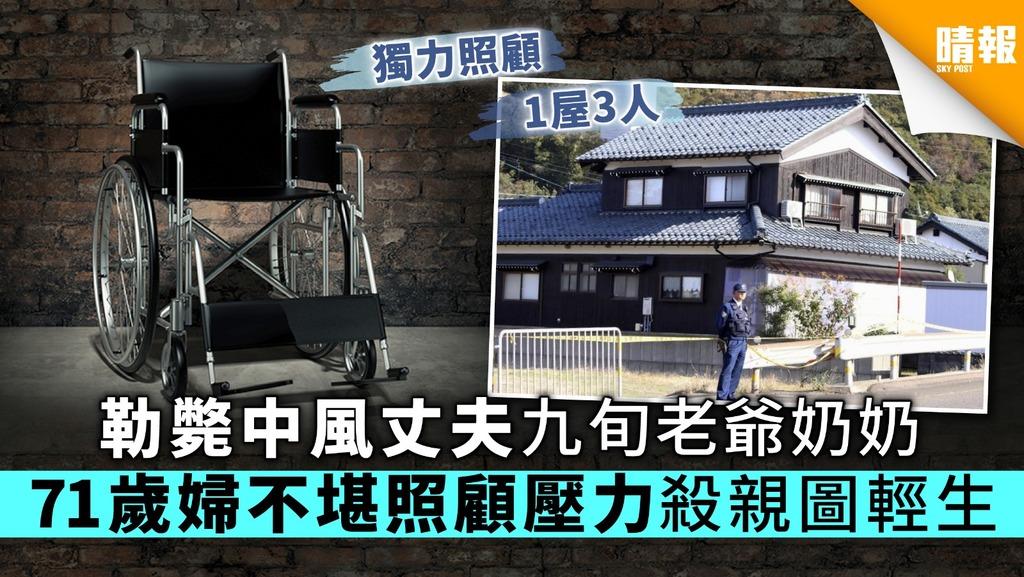 【照顧者悲歌】勒斃中風丈夫九旬老爺奶奶 71歲婦不堪照顧壓力殺親圖輕生