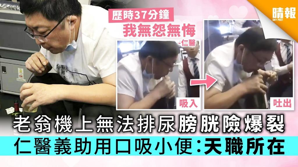 老翁機上無法排尿膀胱險爆裂 仁醫義助用口吸小便:天職所在
