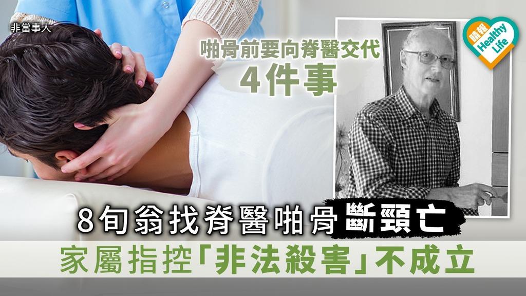 【啪骨危機】8旬翁找脊醫啪骨斷頸亡 家屬指控「非法殺害」不成立