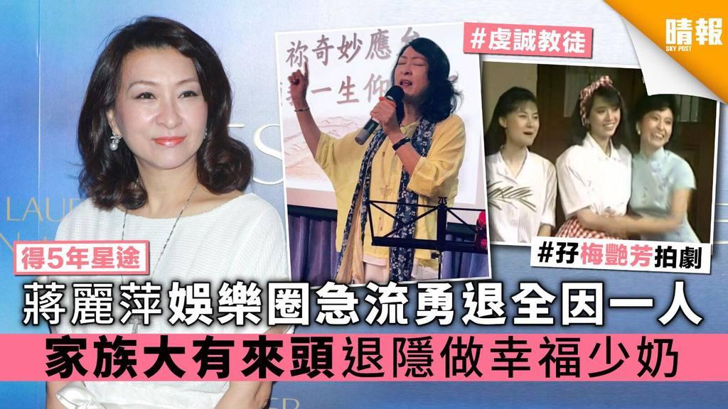 【得5年星途】蔣麗萍娛樂圈急流勇退全因一人 家族大有來頭退隱做幸福少奶