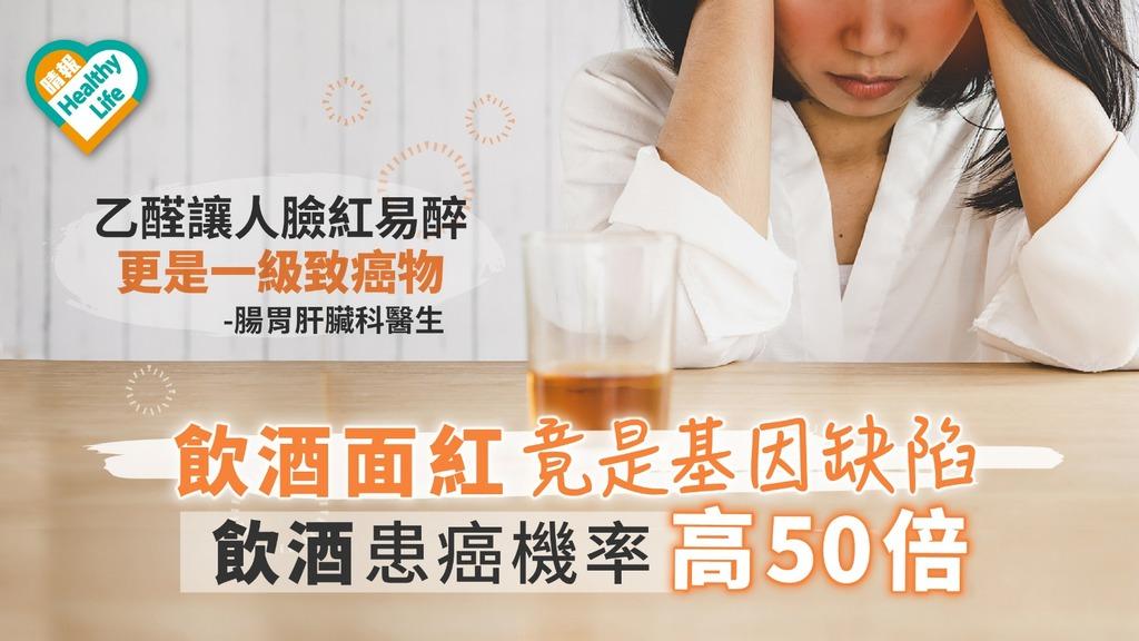 飲酒面紅竟是基因缺陷 飲酒患癌機率高50倍