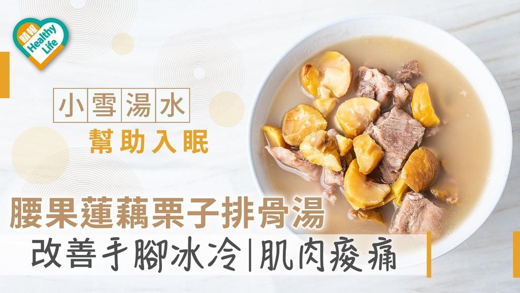 【小雪節氣】腰果蓮藕栗子排骨湯 改善手腳冰冷肌肉痠痛