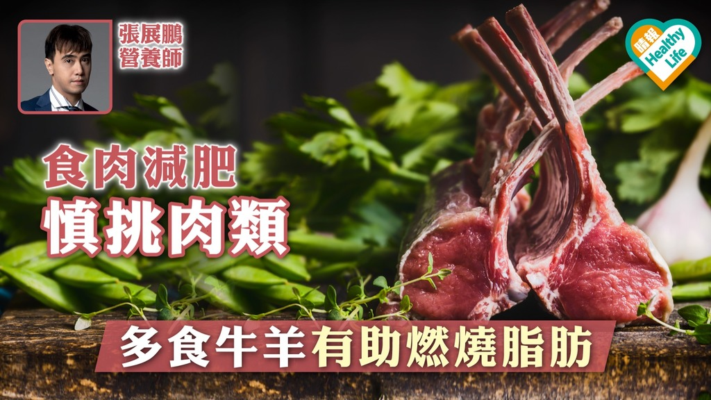食肉減肥慎挑肉類 多食牛羊有助燃燒脂肪
