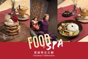 【聖誕好去處】Bodhi Herbal Spa新出FOOD&SPA聖誕限定套餐 歎60分鐘泰國按摩+聖誕甜品美食