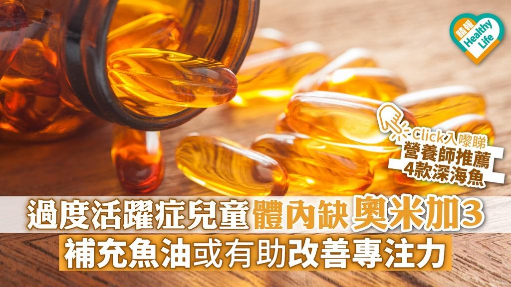 過度活躍症兒童體內缺奧米加3 補充魚油或有助改善專注力