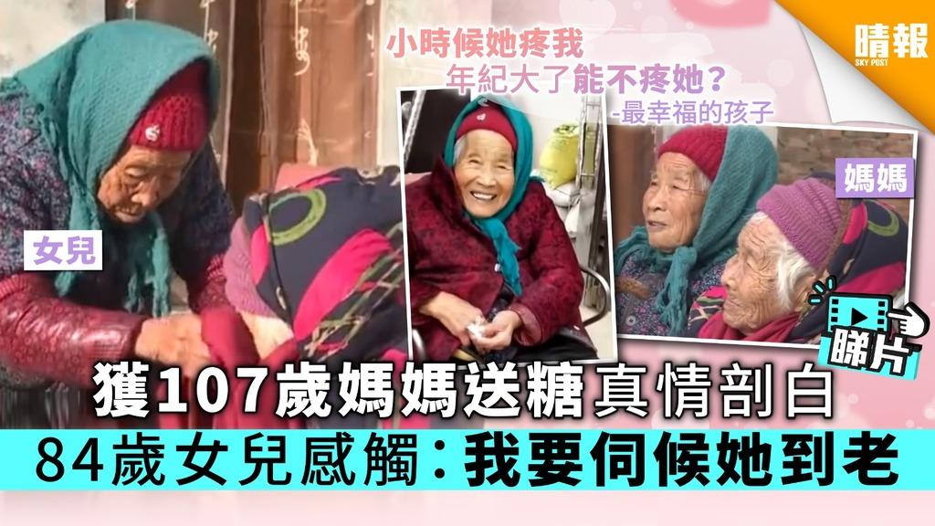 【有片睇】獲107歲媽媽送糖真情剖白 84歲女兒感觸:我要伺候她到老