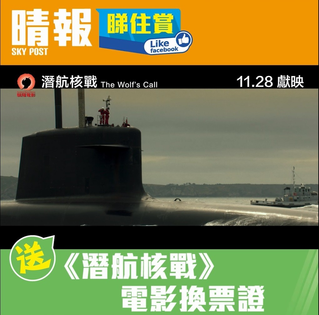 【晴報 睇住賞 – 送《潛航核戰》換票証】