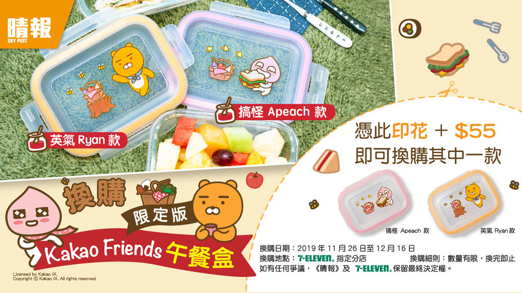 晴報 睇住賞 – 換購限定版Kakao Friends 午餐盒