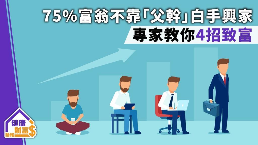 75%富翁不靠「父幹」白手興家 專家教你4招致富