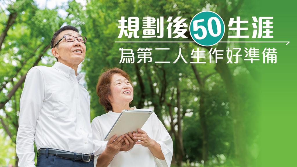 「規劃後50生涯 為第二人生作好準備」