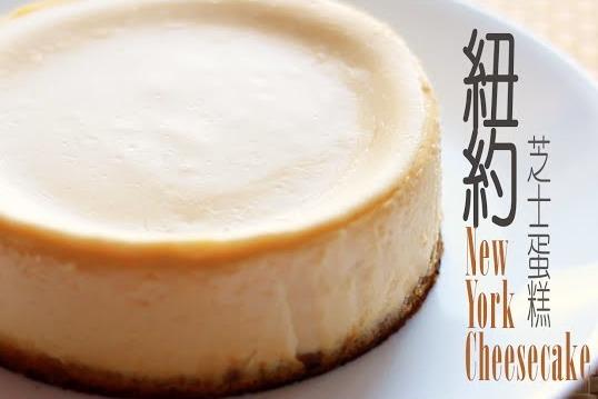 【蛋糕食譜】經典簡易蛋糕食譜  紐約芝士蛋糕
