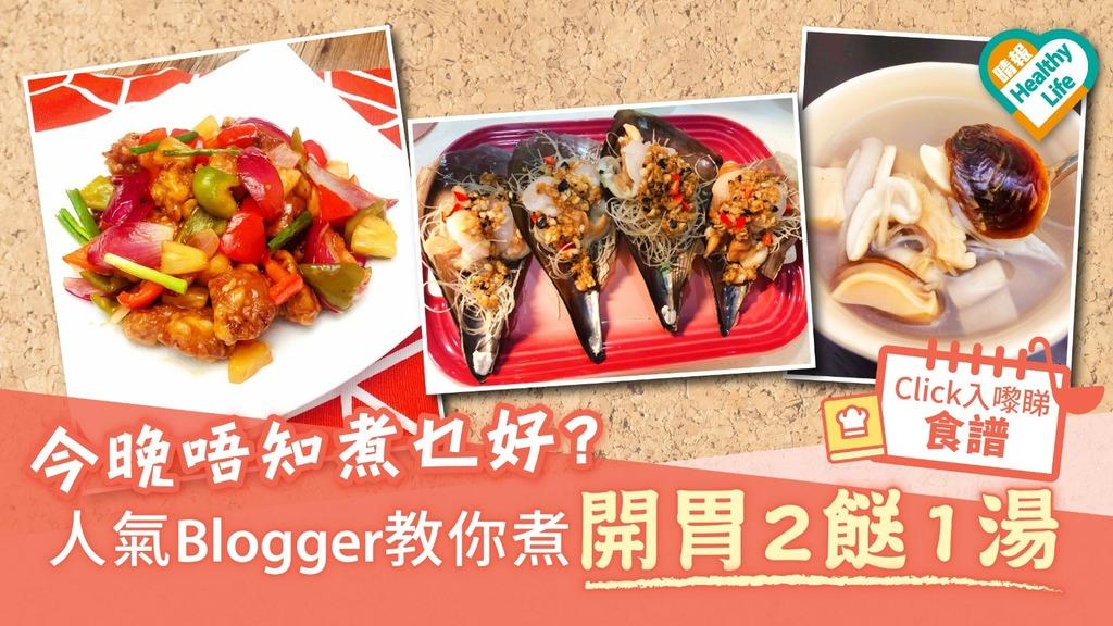 今晚唔知煮乜好? 人氣Blogger教你煮開胃2餸1湯
