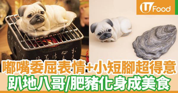 【精品玩具】Bid Toys「粗豬食堂」系列推出八哥/小豬玩具擺設 嘟嘴委屈表情趴地扮美食