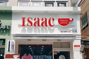 【沙田美食】韓國人氣三文治店Isaac Toast & Coffee抵港!12月中登陸沙田新城市