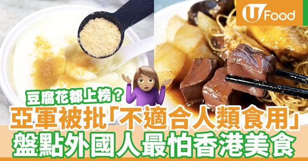 【飲食熱話】第一位嚇到遊客臉青青!盤點外國人最不能接受的香港美食