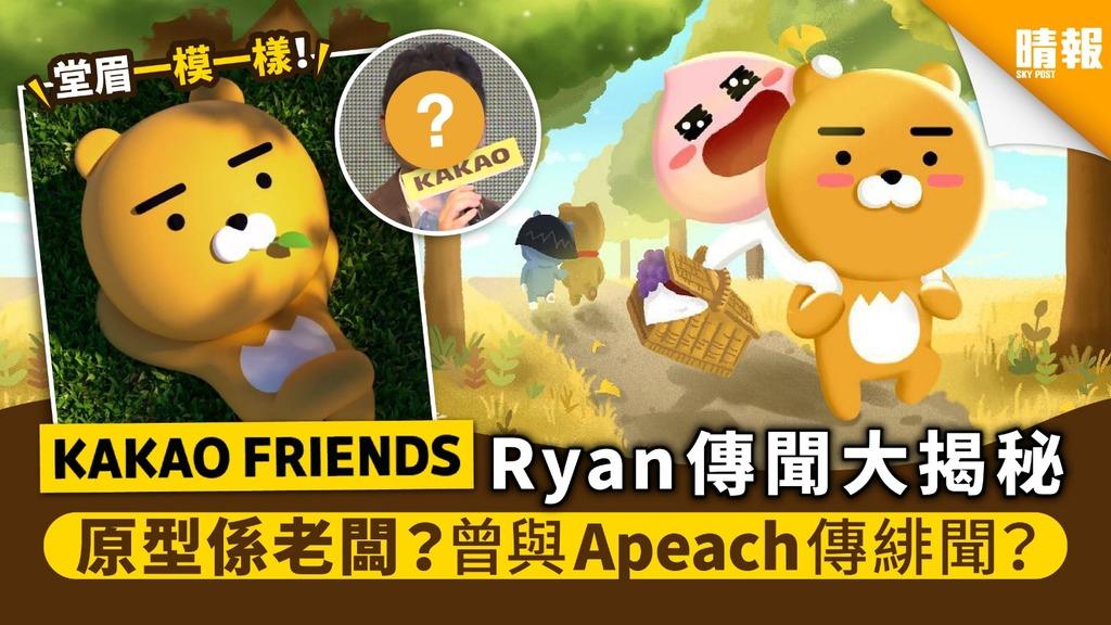 【Kakao Friends】Ryan傳聞大揭秘 原型係老闆?曾與Apeach傳緋聞?