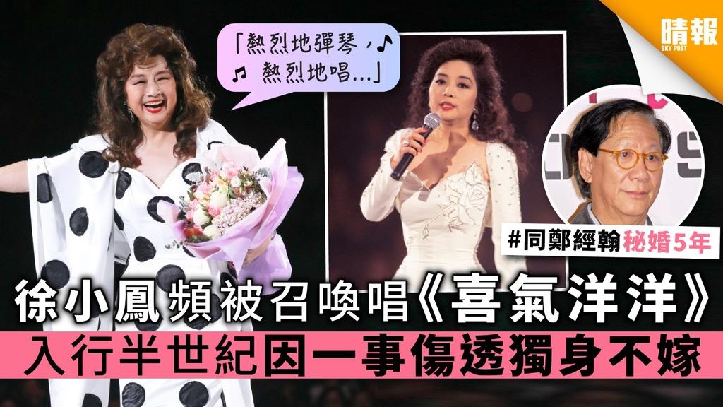 徐小鳳頻頻被召喚起歌《喜氣洋洋》 入行半世紀因一事傷透獨身不嫁