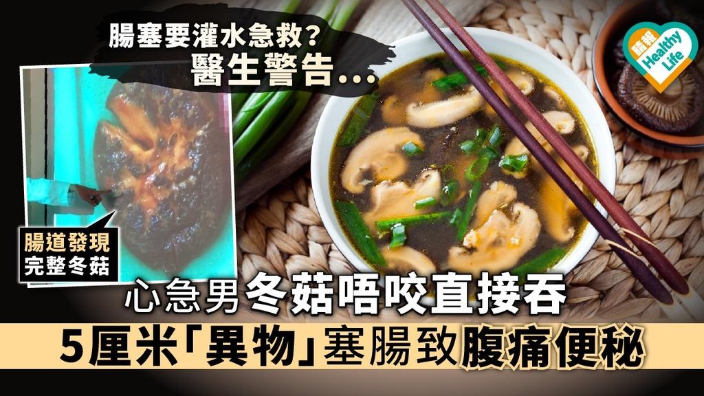 心急男冬菇唔咬直接吞 5厘米「異物」塞腸致腹痛便秘