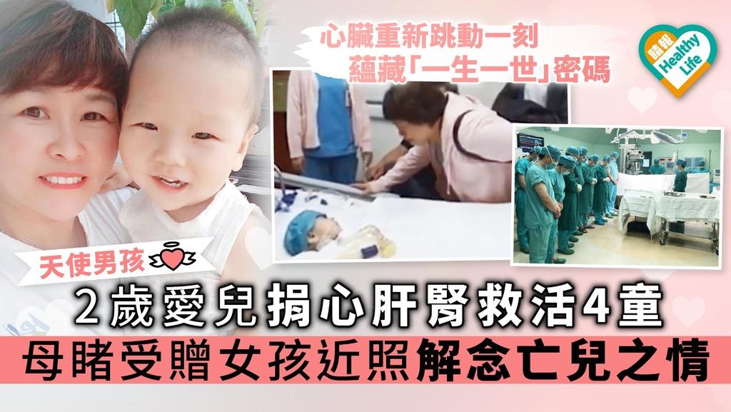 2歲愛兒捐心肝腎救活4童 母睹受贈女孩近照解念亡兒之情【附捐贈器官條件】