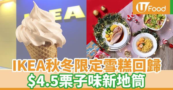 【IKEA雪糕】IKEA期間限定栗子新地筒回歸 同步加推聖誕主題美食/恐龍雞塊