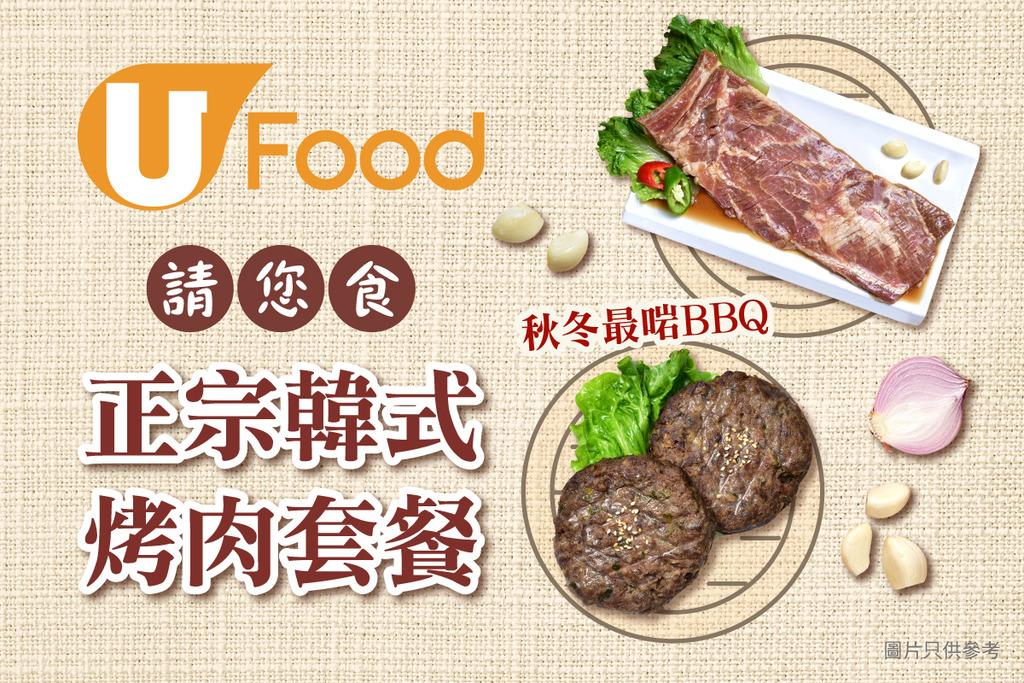 秋冬最啱BBQ!U Food 請您食正宗韓式烤肉套餐