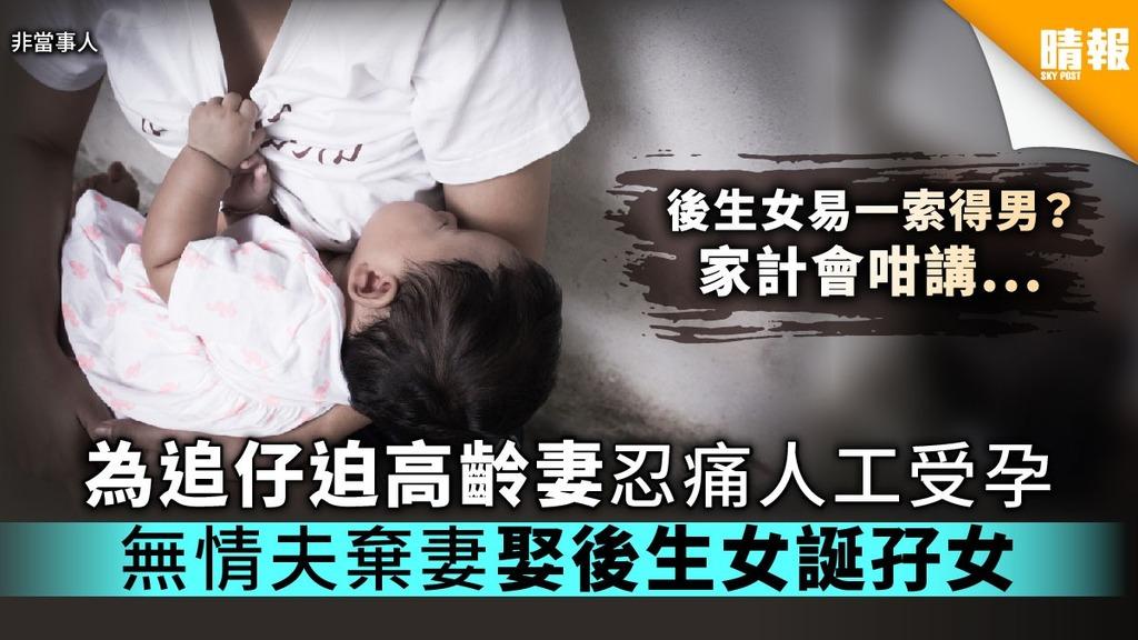 【重男輕女】為追仔迫高齡妻忍痛人工受孕 無情夫棄妻娶後生女誕孖女