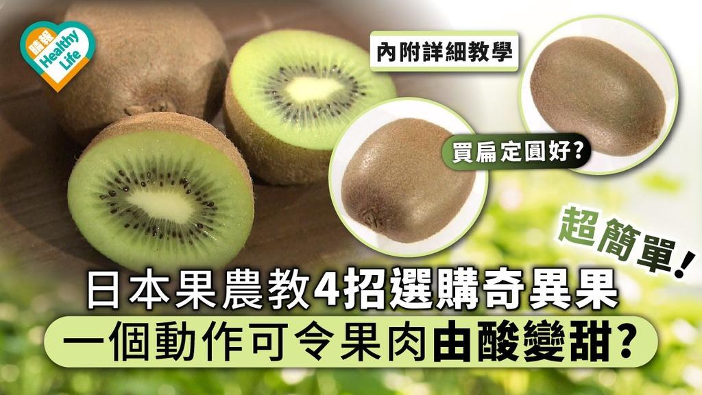 【超簡單】日本果農教4招選購奇異果 一個動作可令果肉由酸變甜?